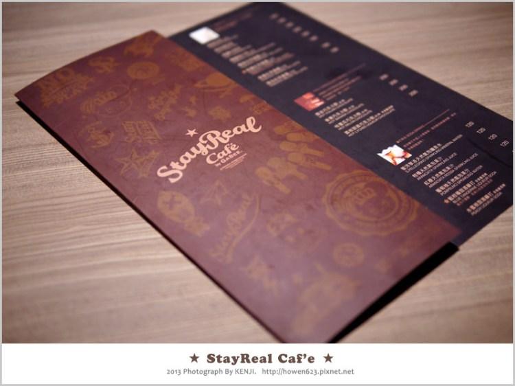 ★【台中美食】STAYREAL CAFÉ BY GABEE 一中店 五月天歌迷必朝聖的潮牌時尚咖啡店 @一中商圈