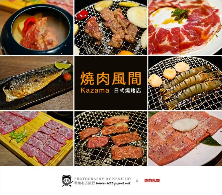 【台中燒烤推薦】燒肉風間KAZAMA。肉品、食材精緻,松阪豬肉好好吃,優質的用餐氛圍,聚餐好去處。