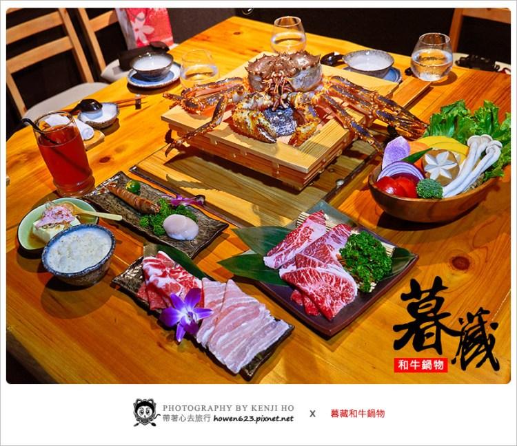 [台中日式火鍋]暮藏和牛鍋物(華美街)。食材新鮮豐富,日本活體鱈場蟹、澳洲M12和牛、伊比利豬好享受。超推薦單人套餐888元,好吃無誤啦!