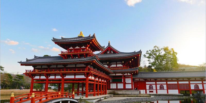 [日本京都旅遊]宇治平等院-造訪國寶級的世界文化遺產 @參觀完平等院,還可以逛平等院表參道買好吃的抹茶伴手禮。