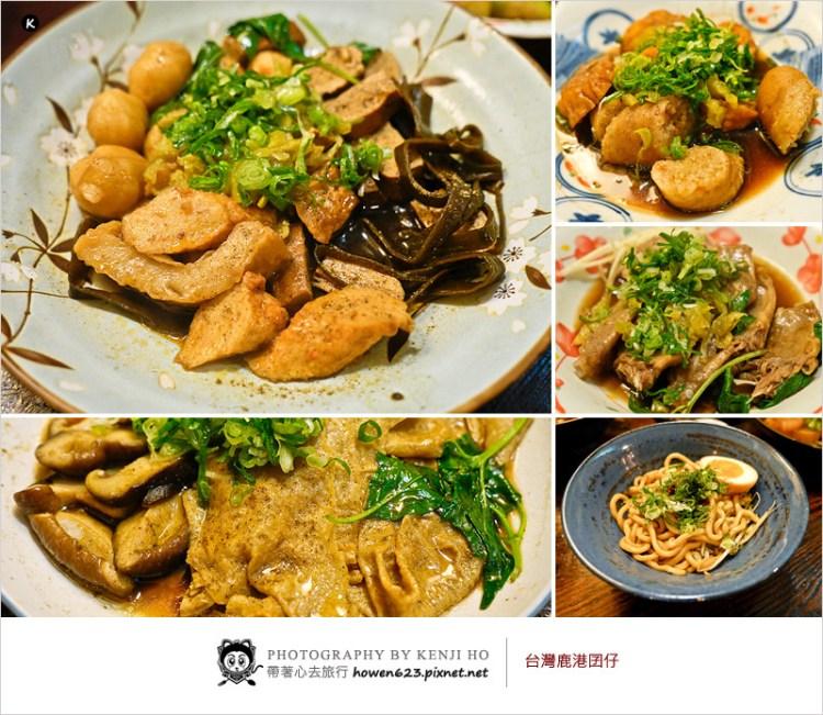 [彰化鹿港魯味]台灣鹿港囝仔-專賣傳統魯味的懷舊復古風味餐廳 @阿嬤!我穿越時空來到您的年代啦!