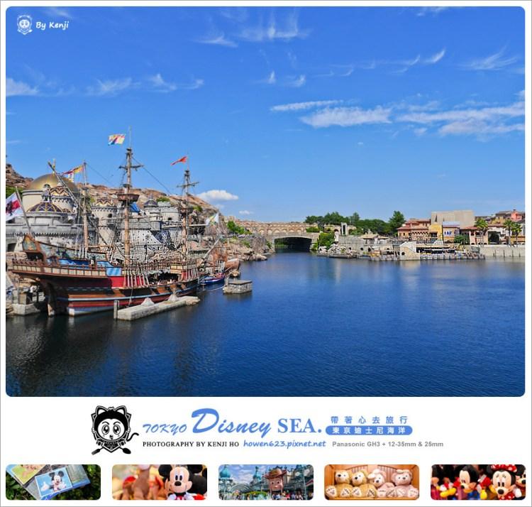 ★【日本東京迪士尼海洋】TOKYO Disney Sea.大朋友與小朋友的夢幻國度,超人氣買到失心瘋的「Duff熊」歡樂天地。