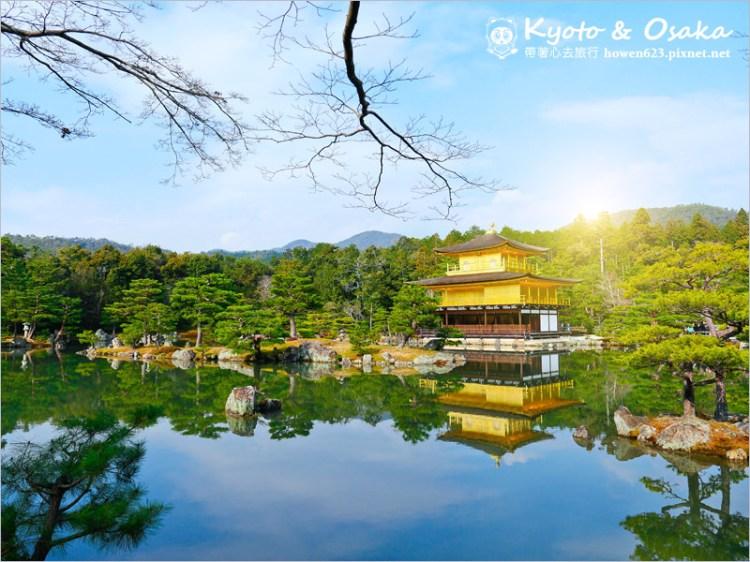 [日本京都旅遊]金閣寺(鹿苑寺)。京都必訪的世界文化遺產,金碧輝煌的日本佛寺 @不論甚麼時候來都很美,水中倒影一點也不輸本尊哦!