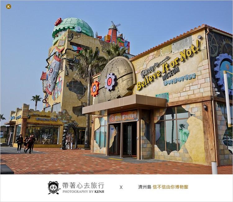 韓國濟州島旅遊 | 信不信由你博物館-集合地球上千奇百怪的人事物,不論你怎麼想,反正我是信了!