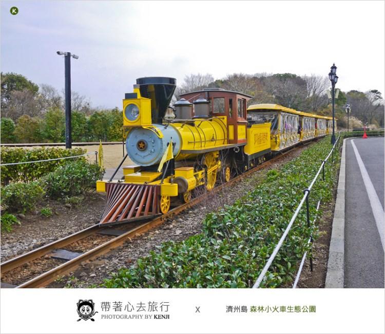 濟州島旅遊   ECOLAND 森林小火車生態公園-體驗歐式小火車,彷彿置身在童話故事的森林園區,浪漫又有趣。
