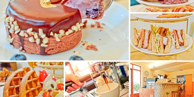 台中大里下午茶 | Lycka幸福.手沖咖啡.輕食館。美味雙人套餐下午茶,餐點任你搭配任你選。幸福小屋一磚一瓦築夢完成,幸福美食等你來品嚐。