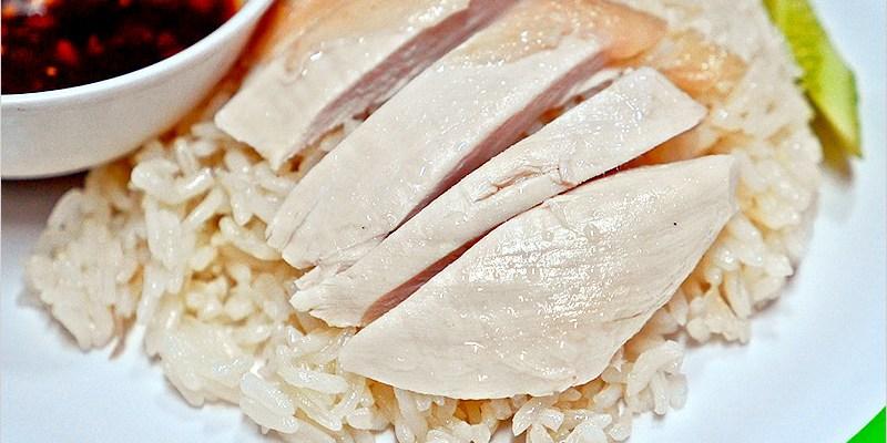 泰國曼谷必吃美食 | 水門市場海南雞肉飯(綠衣)+參拜四面佛。平價道地美食,串烤雞肉沙爹也不錯吃。