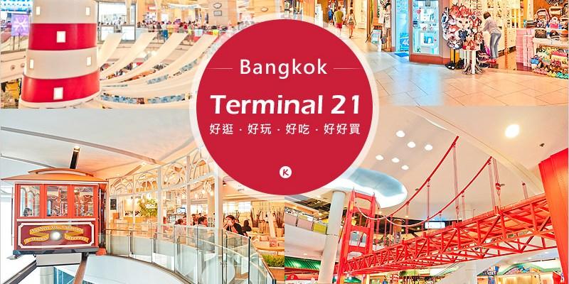 泰國曼谷購物必逛   TERMINAL 21 航站百貨公司(BTS Asok站)-好逛、好吃、好玩、好好買,越逛越不想離開。