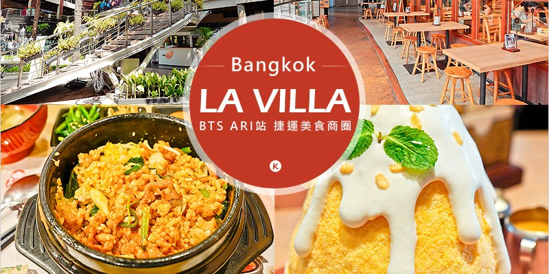 泰國曼谷美食   La Villa (BTS ARI站)-交通方便的美食商圈,After You蜜糖吐司、Korea Ma韓式料理,都在這裡吃的到。