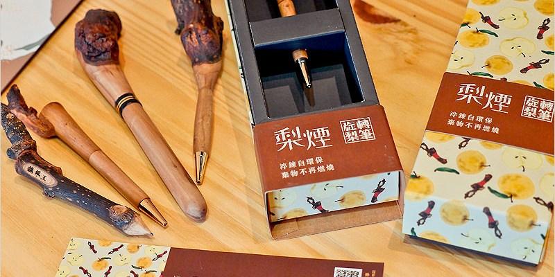 台中手作教室   吃果子拜樹頭-梨煙筆DIY。農棄物也能變成個人時尚的專屬生活用品。