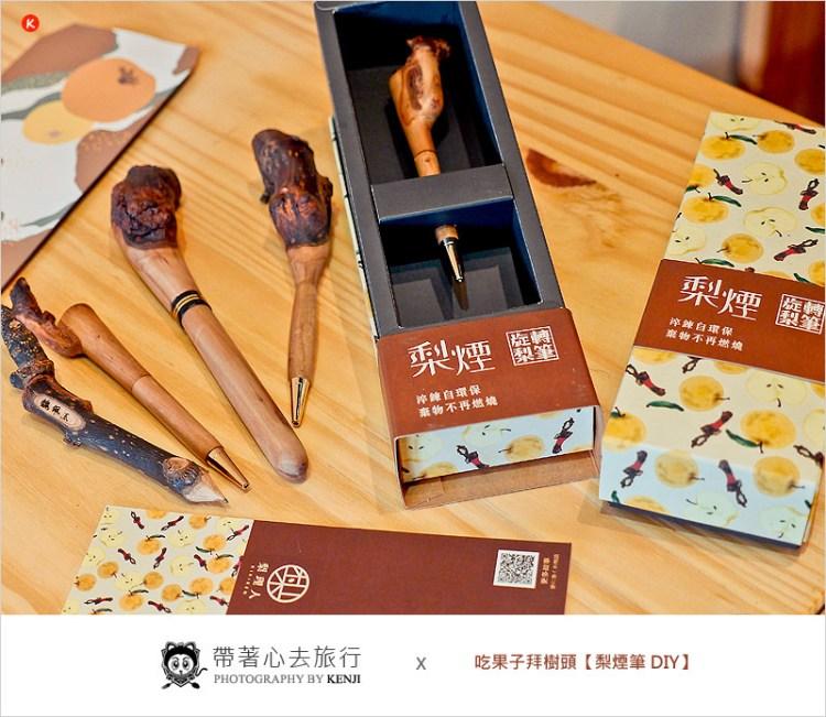 台中手作教室 | 吃果子拜樹頭-梨煙筆DIY。農棄物也能變成個人時尚的專屬生活用品。
