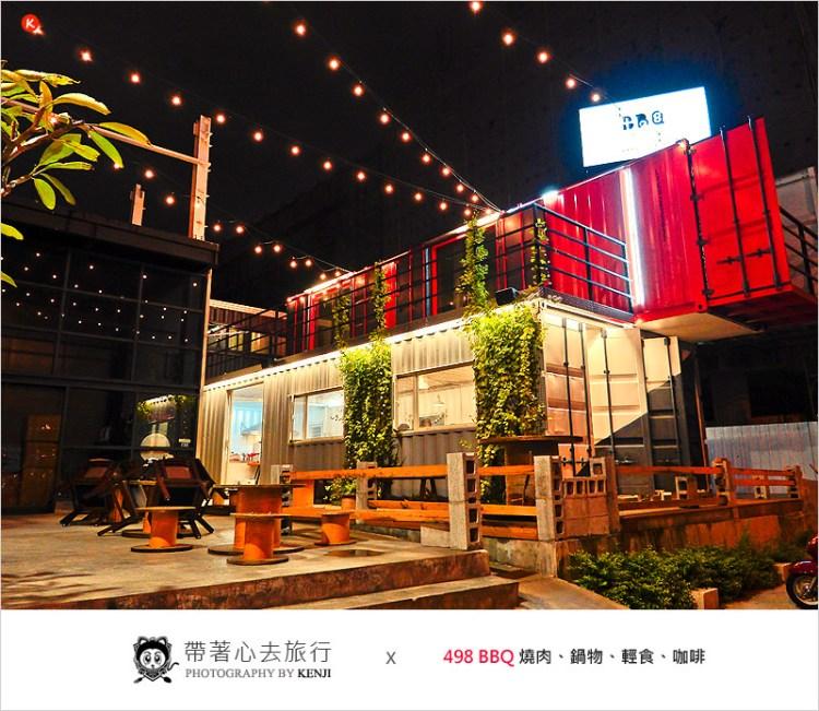 台中南屯韓式料理 | 498 BBQ-星空下的貨櫃屋浪漫有氛圍,韓式石板烤肉好好吃,部隊鍋豐盛好滿足,早午餐也有販售哦。