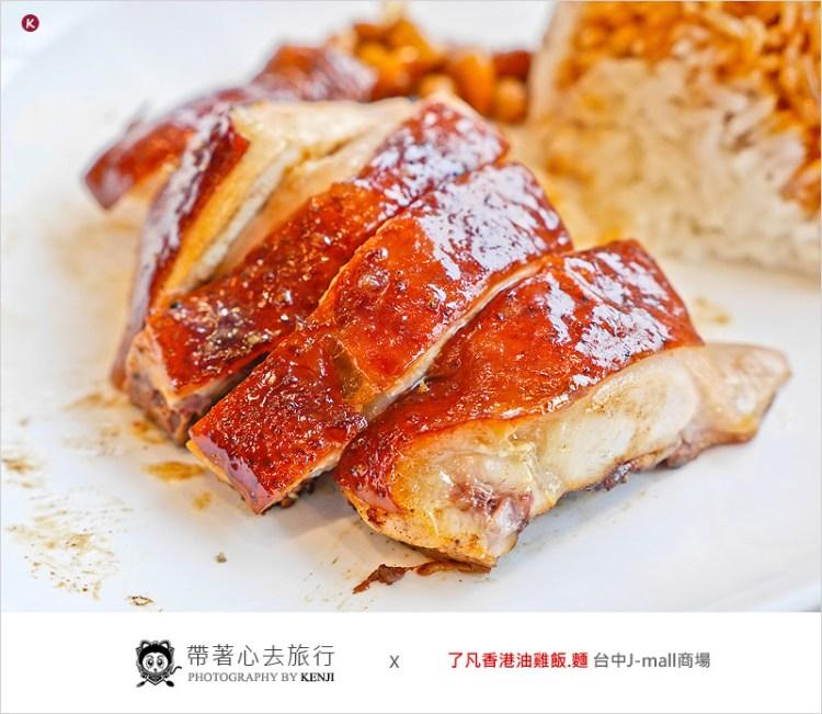 了凡香港油雞飯.麵(台中J-Mall店)-只要百元就能品嚐到米其林一星的港式油雞飯麵哦。