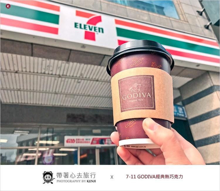 7-11巧克力牛奶 | GODIVA首次跨界合作經典熱巧克力,小7限量開賣啦!一杯99元。