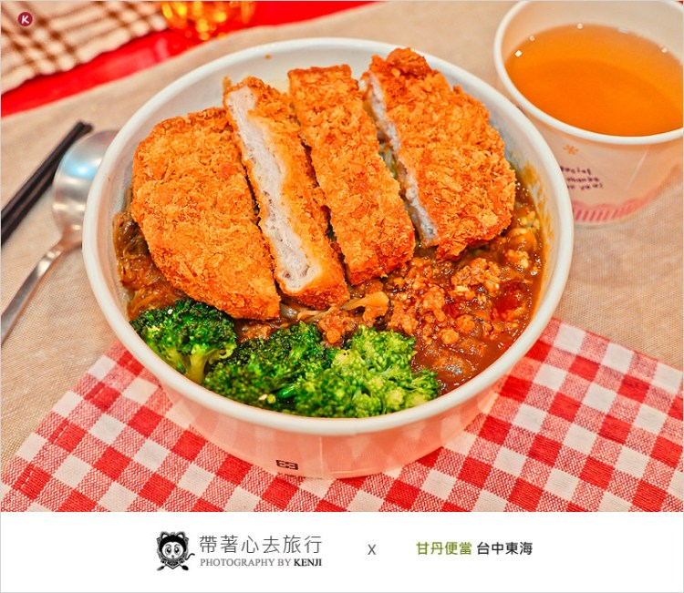 台中便當外送   甘丹便當-日式風味、清爽不油膩的好吃便當,菜色豐富,更可任意搭配哦。