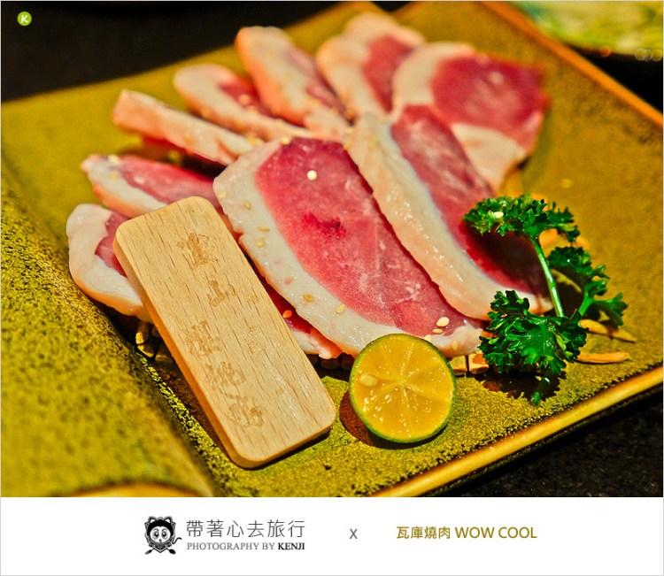 台中燒肉店 | 瓦庫燒肉-在老宅建築裡品嚐日式燒肉好吃又有FU,餐點CP值頗高的燒肉店。