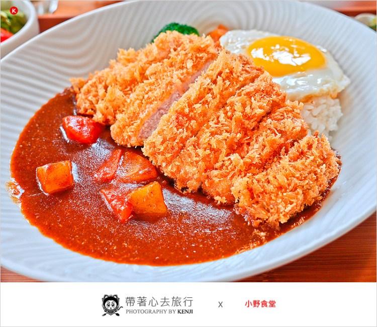 台中西區早午餐 | 小野食堂-濃香炸豬排咖哩+太陽蛋,暖食美味的日式定食,文青派會喜歡的老宅餐廳。