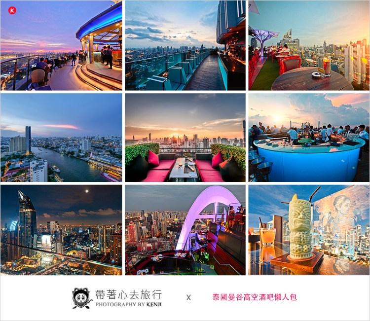 泰國曼谷高空酒吧 | 泰浪漫夜景,精挑細選曼谷必去高空酒吧。