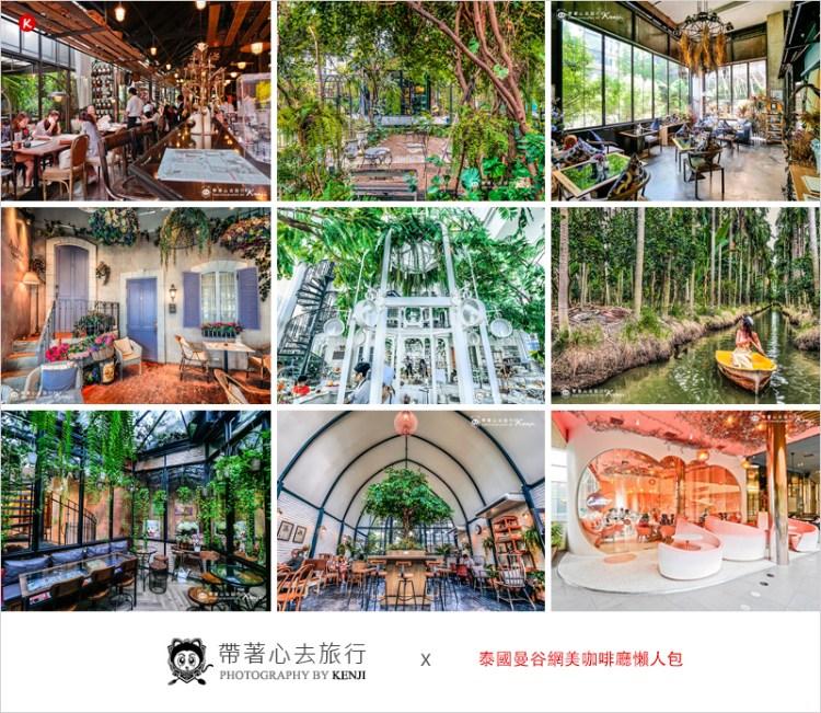 泰國曼谷必去網美咖啡廳 | 曼谷森林系、浮誇系、文青及工業風格好拍又好吃的咖啡廳懶人包。
