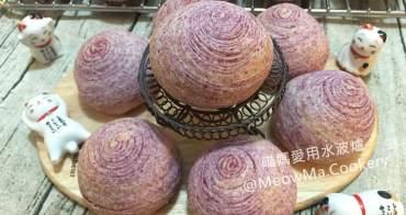 芋頭酥做法 | 使用斜捲法製作螺旋千層芋頭酥,免二次及三次鬆弛,快速又簡單!!文末有斜捲法影片!