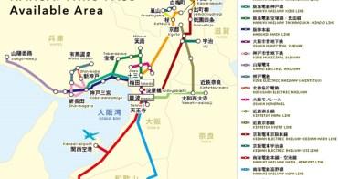 姬路城交通 | 大阪、京都、難波、機場前往姬路城交通方式及推薦使用票卷