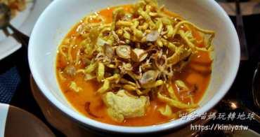 清邁美食 | 清邁泰國餐廳第一選擇 Dash Teak House,品嘗道地的泰北料理!!
