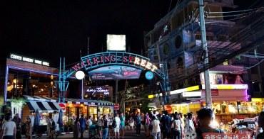 芭塔雅紅燈區 | 紫醉金迷的芭塔雅夜生活 Pattaya Walking Street,今晚~不醉不歸!!