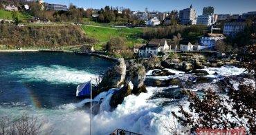 瑞士景點 | 萊茵瀑布(Rhine Falls),水量第一、震撼人心的歐洲第一大瀑布!!