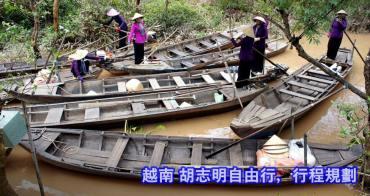 胡志明自由行 | 越南胡志明行程規劃、行程安排、景點推薦、交通路線,南越胡志明就這樣玩!!