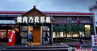 沖繩燒肉吃到飽 | 燒肉乃我那霸預約、預定、消費方式,前往沖繩最大人氣燒肉店大口吃肉!!