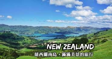 紐西蘭自由行-紐西蘭自助、行程安排、租車自駕、住宿推薦、行前準備,紐西蘭旅遊從這篇開始!