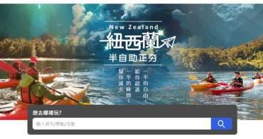 紐澳行程預定 | 澳洲、紐西蘭自由行,行程規劃、線上訂購,首選30年豐富經驗的Jourtrip旅遊平台!