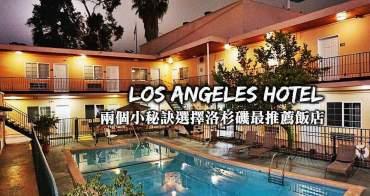 洛杉磯住宿推薦-洛杉磯市區、機場住宿,利用兩個小秘訣選擇洛杉磯最推薦的飯店!