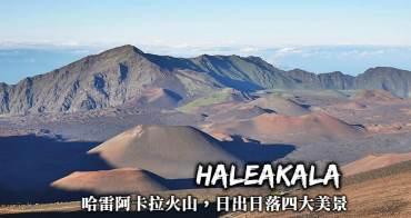 夏威夷茂宜島-哈雷阿卡拉火山Haleakala看日出、日落,預約方式與不可錯過的四大景色!