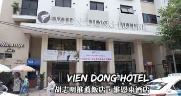 越南-胡志明住宿推薦,維恩東酒店(vien dong hotel),不止18禁按摩更是個推薦的好飯店!