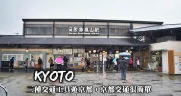 京都交通攻略-京都巴士、京都地鐵、嵐山交通、必買一日券、京都交通APP,一篇搞懂京都交通!