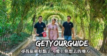 GetYourGuide-預訂旅遊活動、購買門票與一日遊的另一種方式,尋找更多自助旅遊的好行程!