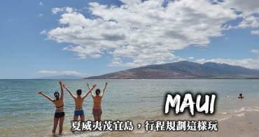 夏威夷茂怡島-茂怡島行程安排、景點推薦,租車自駕5天這樣玩遍茂宜島!