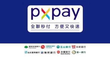 全聯消費該用PXpay,還是該使用信用卡?在全聯購物我怎麼取得最大的優惠?