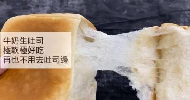 日本超夯生吐司食譜與做法 牛奶生吐司,極軟極好吃到再也不用去吐司邊