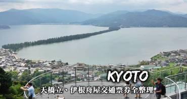 天橋立、伊根交通-從京都、大阪到天橋立、伊根交通方式、推薦票券,交通方式全整理!