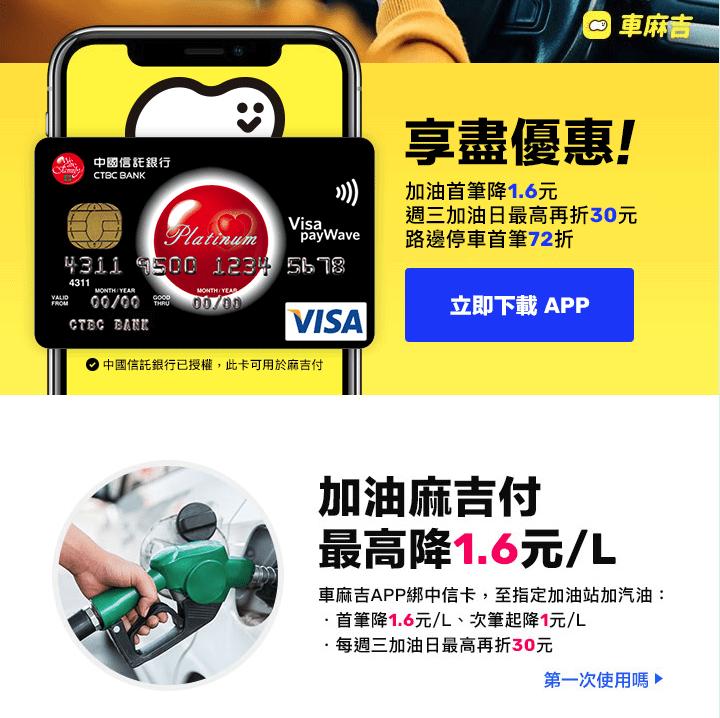 車麻吉+中信卡優惠:周三折30元油票 不限加油金額(8/1~9/30)