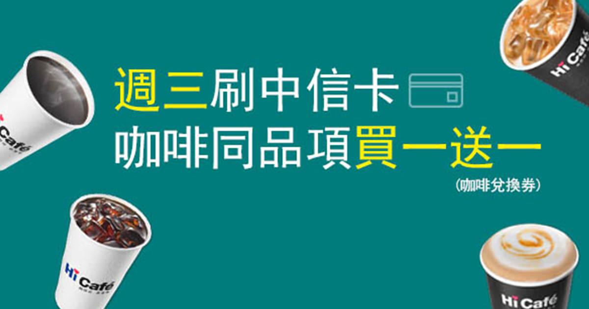 中信卡+萊爾富 每周三咖啡同品項買一送一 (12/31前)