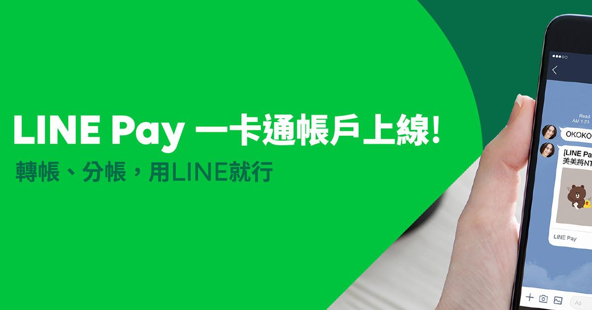 【最新】LINE PAY 綁定一卡通帳戶連結儲值功能 回饋優惠總整理