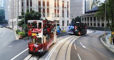 【香港】搭叮叮車10元台幣玩樂香港,超省錢逛街法