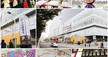 【台南旅遊】新地標南紡夢時代,12/30正式試營運搶先看~Hello Kitty餐廳也來囉