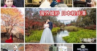 【日本輕井澤海外婚紗】最難忘的浪漫回憶,童話般夢幻婚紗攝影!免費入住APA HOTEL~大推台中瑪莎莉莉masaLiLi