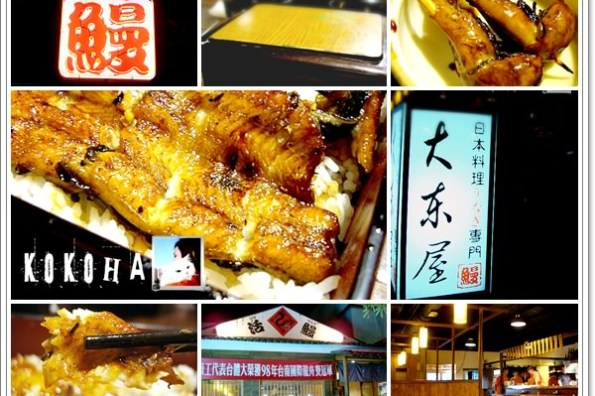 [食]台中大東屋。位在七期金黃閃亮現烤鰻魚飯