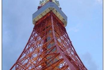 【日本東京】日本旅遊大推薦,超浪滿百萬夜景盡收眼底~東京鐵塔