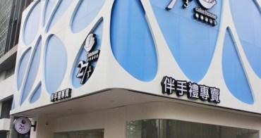 【台中伴手禮】台灣大道旁新地標27 1/3Cake House,饒富設計科技感建築~冰岩果燒、法式布丁、牛軋糖甜點專賣店